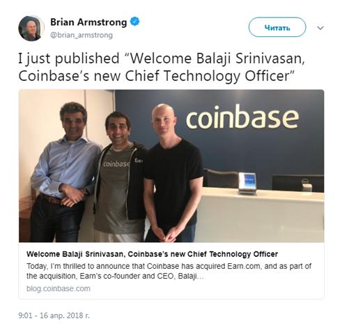 Криптобиржа Coinbase подтвердила покупку платформы Earn.com
